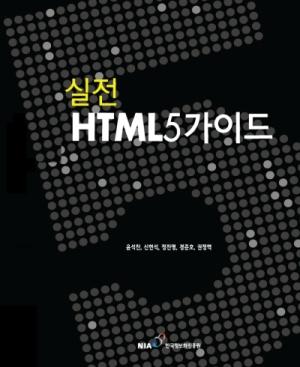 실전 HTML5가이드