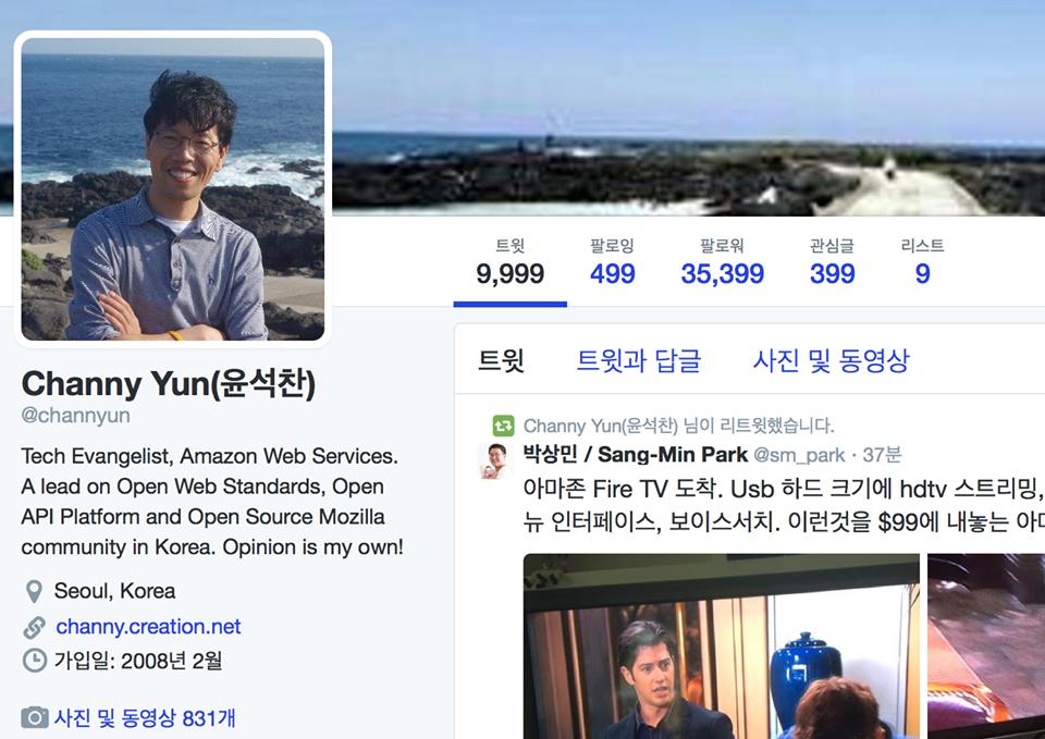 트위터 백업하기 – 10,000 트윗 기념